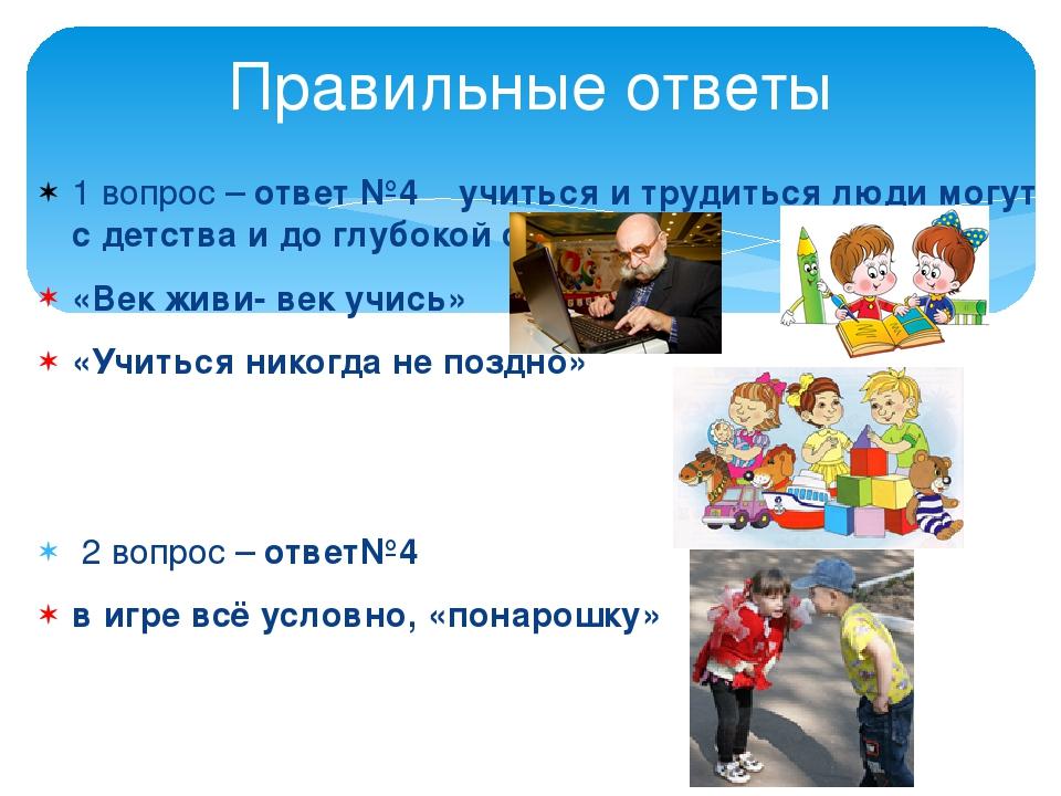 1 вопрос – ответ №4 учиться и трудиться люди могут с детства и до глубокой ст...
