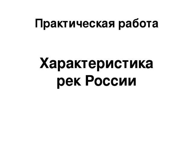 Практическая работа Характеристика рек России