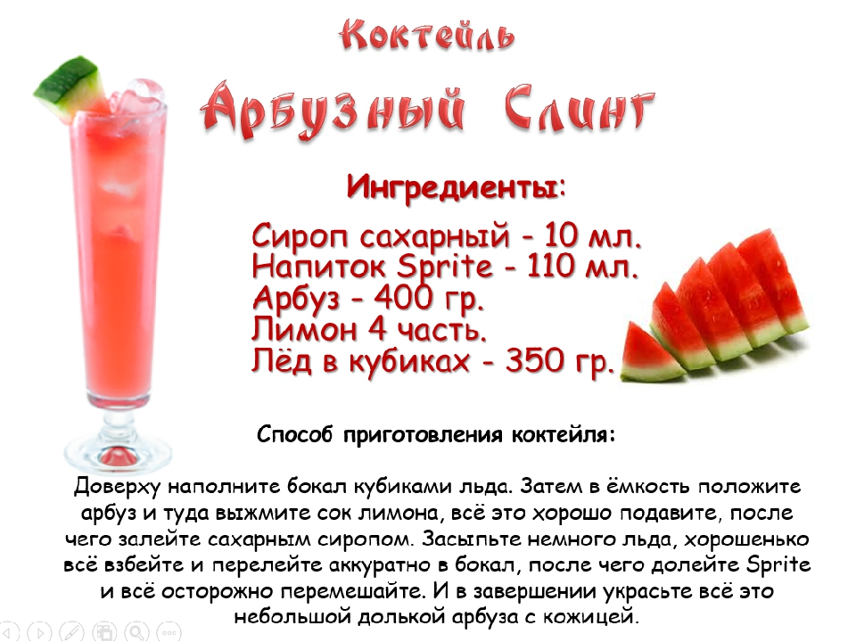 Безалкогольные коктейли рецепты для бара с фото