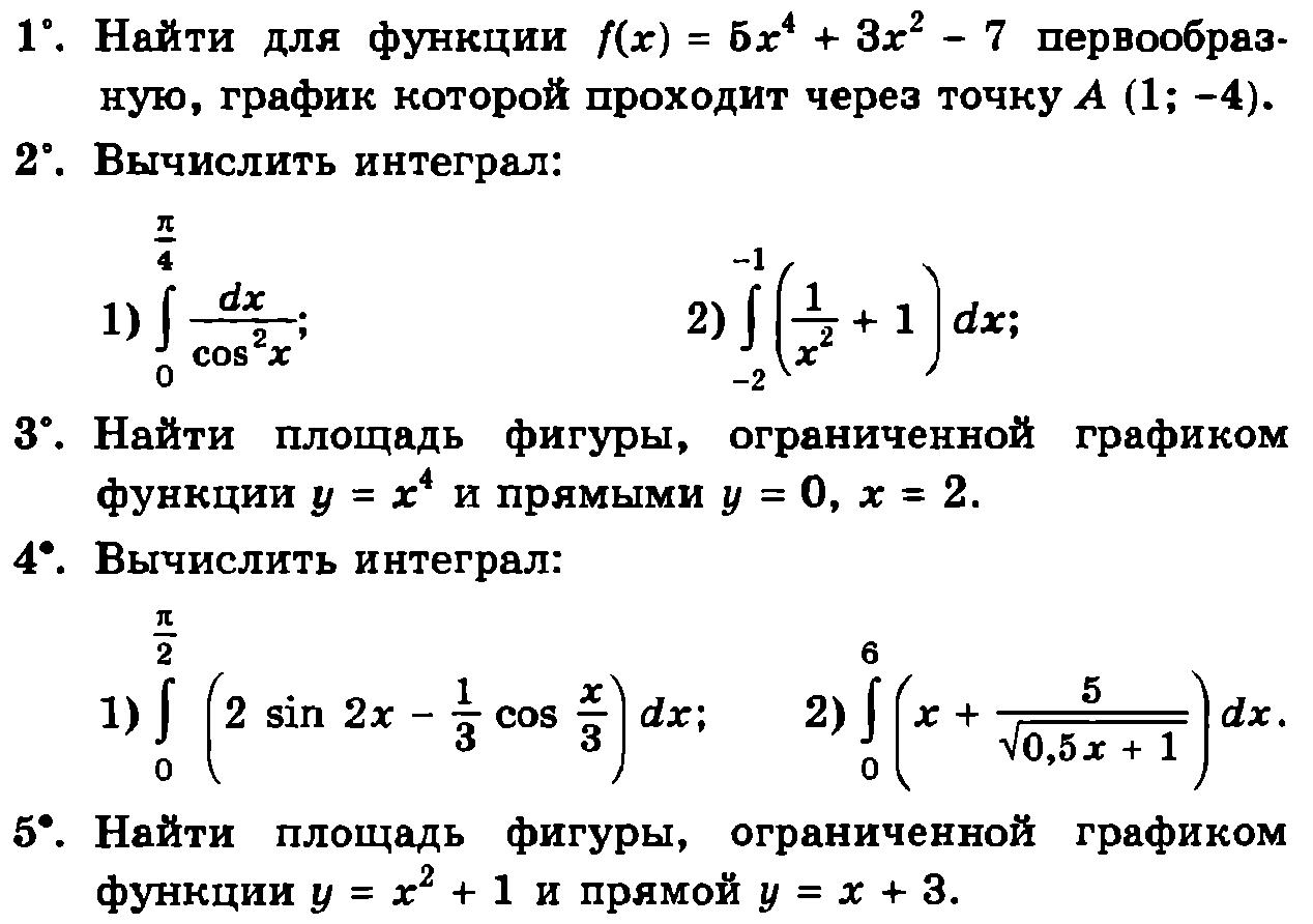 Контрольная работа 6 интеграл и его применение 1405