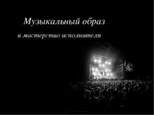 Корина Илона Викторовна Музыкальный образ и мастерство исполнителя Корина Ило
