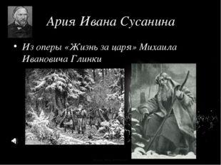 Корина Илона Викторовна Ария Ивана Сусанина Из оперы «Жизнь за царя» Михаила