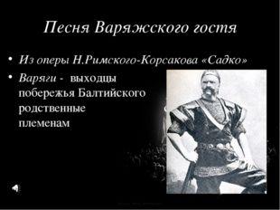Корина Илона Викторовна Песня Варяжского гостя Из оперы Н.Римского-Корсакова