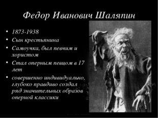 Корина Илона Викторовна Федор Иванович Шаляпин 1873-1938 Сын крестьянина Само