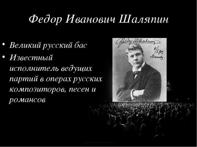 Корина Илона Викторовна Федор Иванович Шаляпин Великий русский бас Известный...