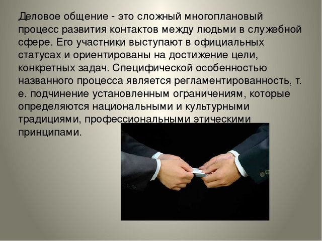 Реферат конфликты в деловом общении 3268