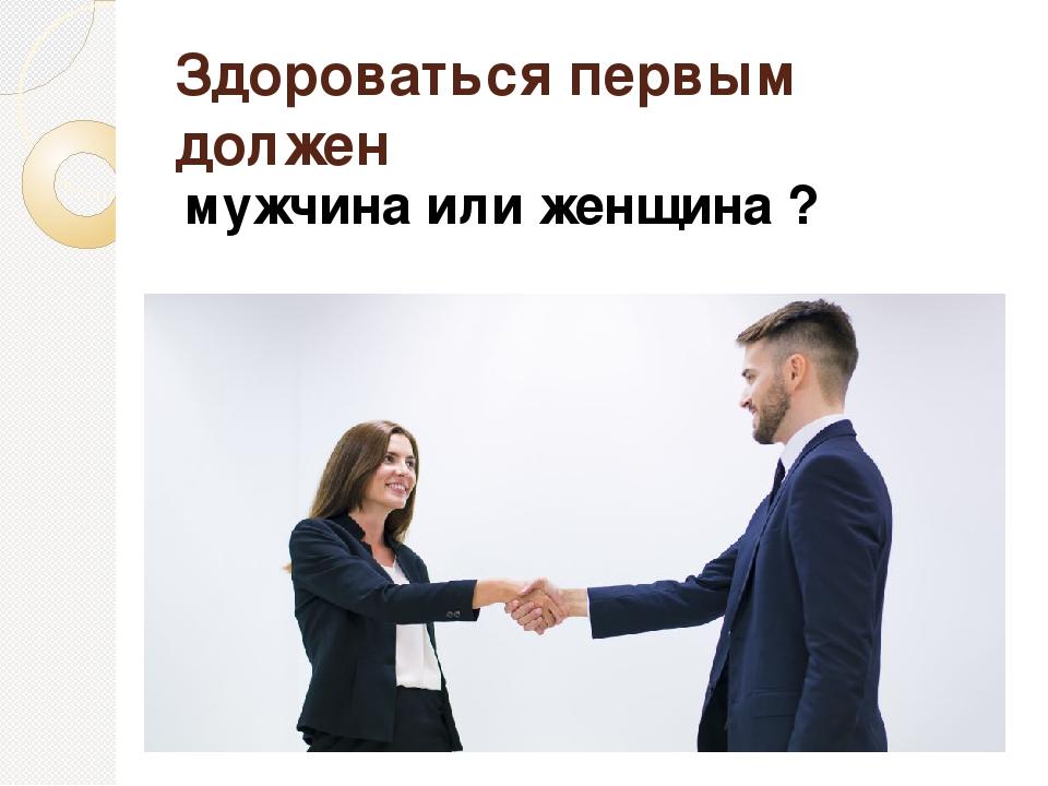 Первый руку знакомстве кто подавать при должен