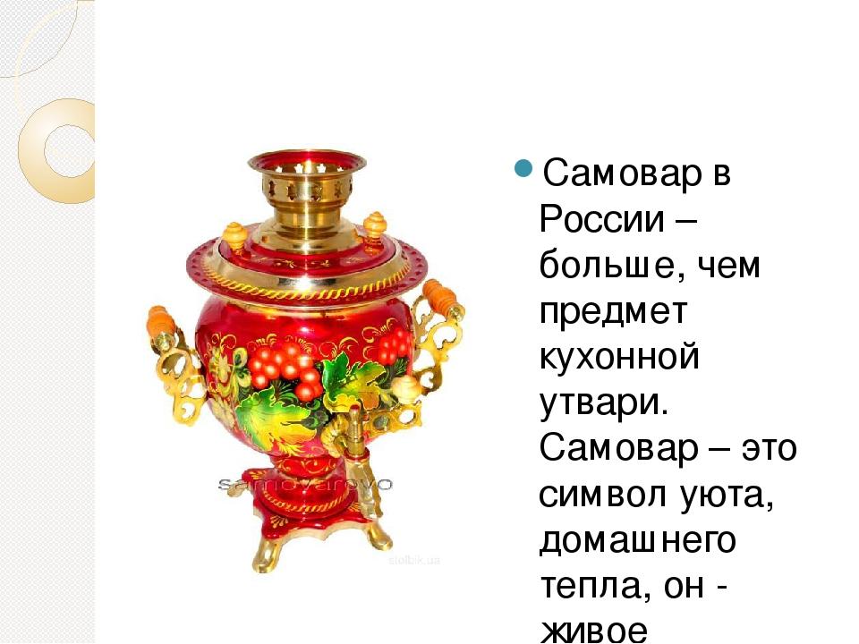 русский самовар картинка с описанием