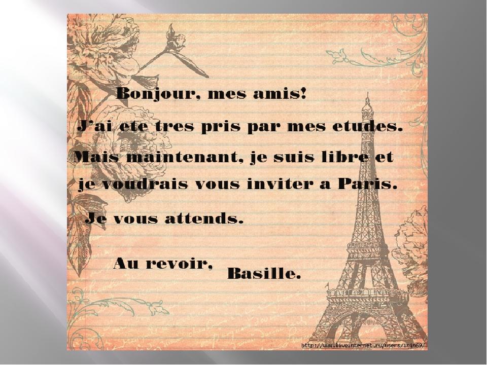 стихи про париж на французском людей поле