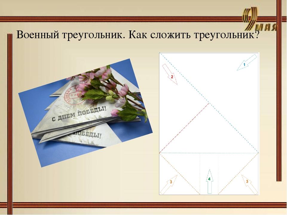 Набрать, как сделать треугольник открытку