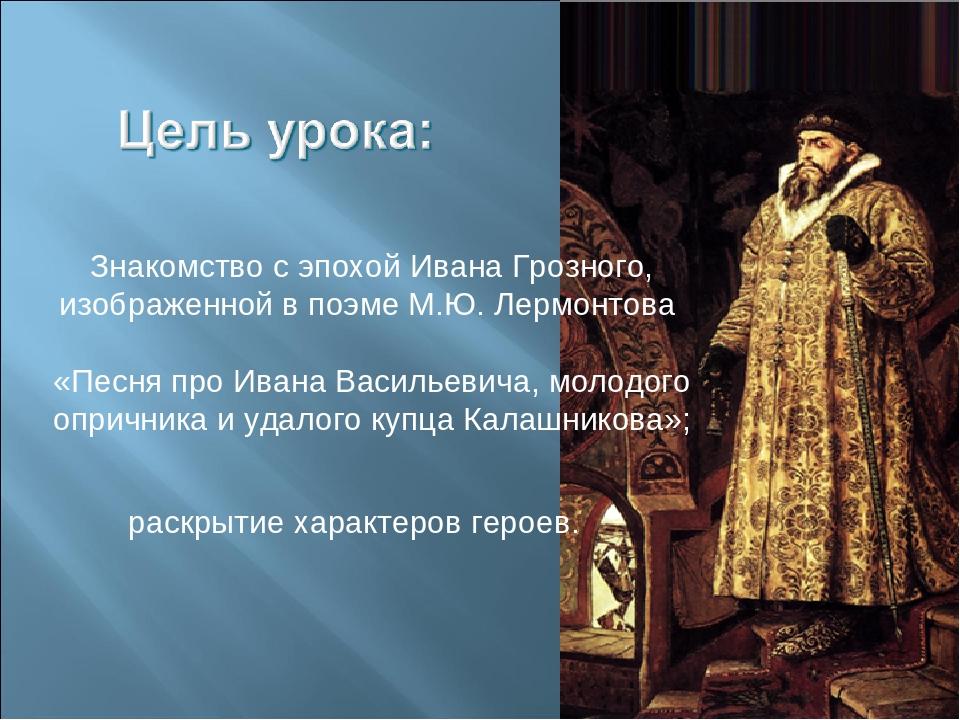 Знакомство с эпохой Ивана Грозного, изображенной в поэме М.Ю. Лермонтова «Пес...