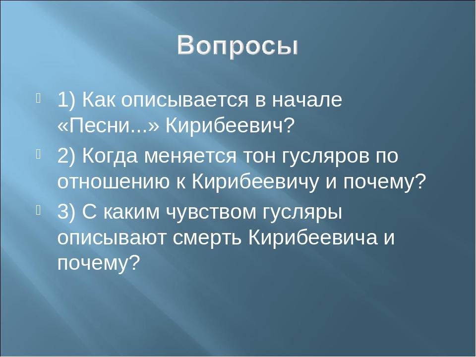 1) Как описывается в начале «Песни...» Кирибеевич? 2) Когда меняется тон гусл...