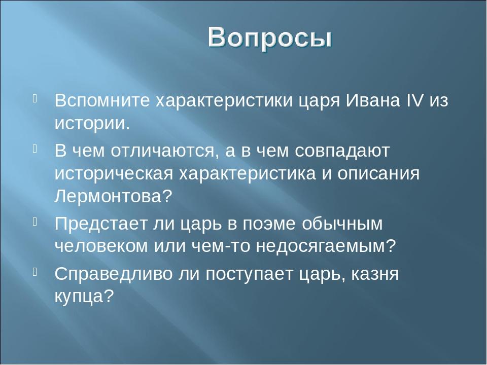 Вспомните характеристики царя Ивана IV из истории. В чем отличаются, а в чем...