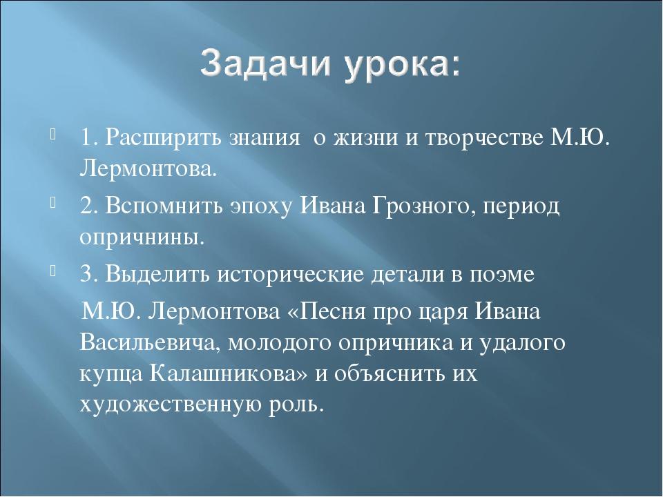 1. Расширить знания о жизни и творчестве М.Ю. Лермонтова. 2. Вспомнить эпоху...