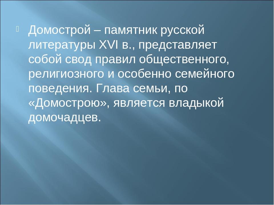 Домострой – памятник русской литературы ХVI в., представляет собой свод прави...