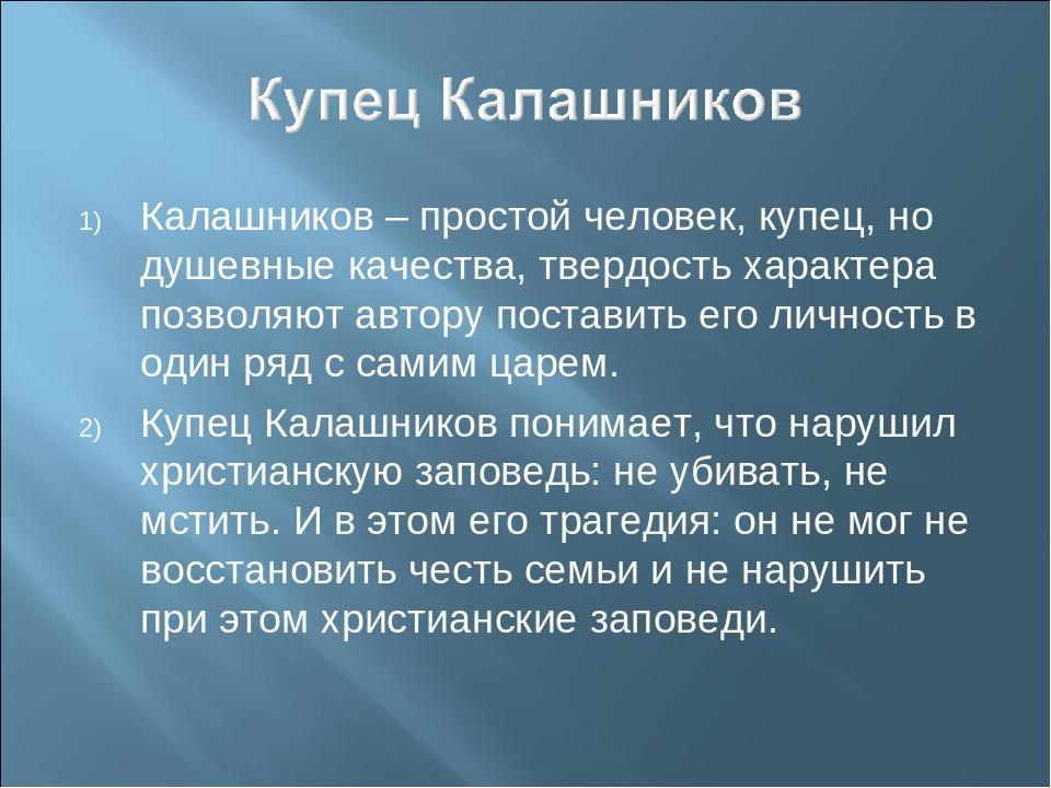 Калашников – простой человек, купец, но душевные качества, твердость характер...