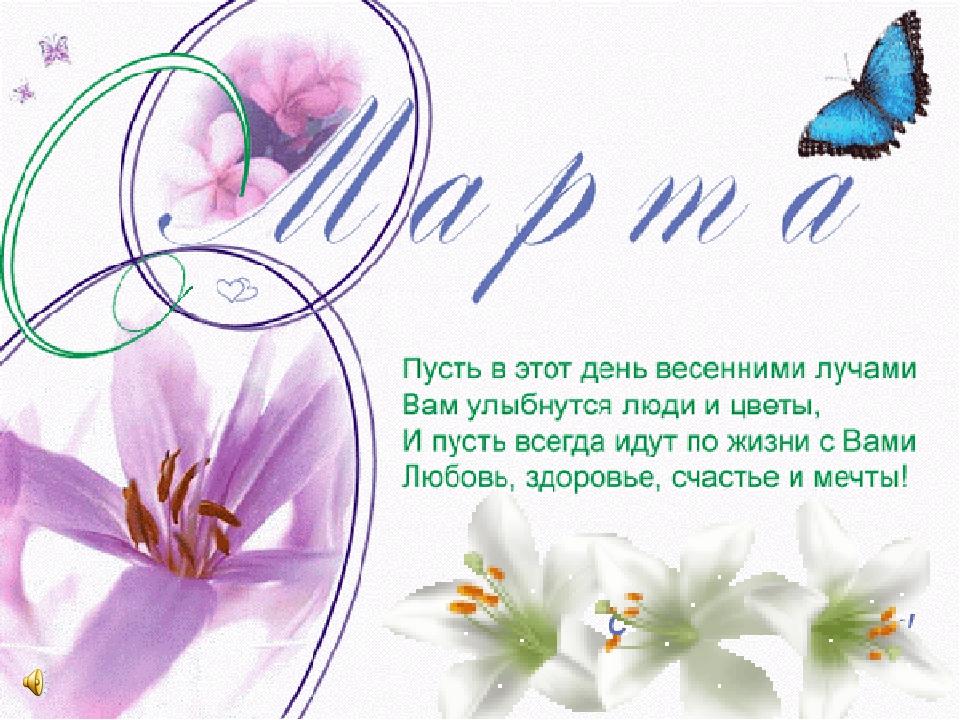 Открытки поздравления с в марта