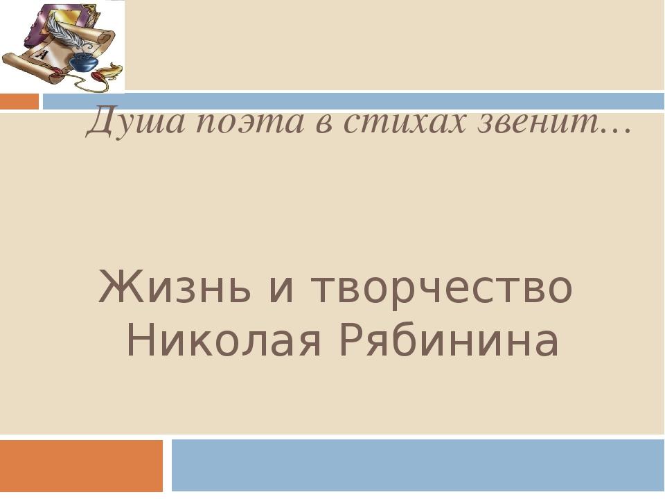 Душа поэта в стихах звенит… Жизнь и творчество Николая Рябинина