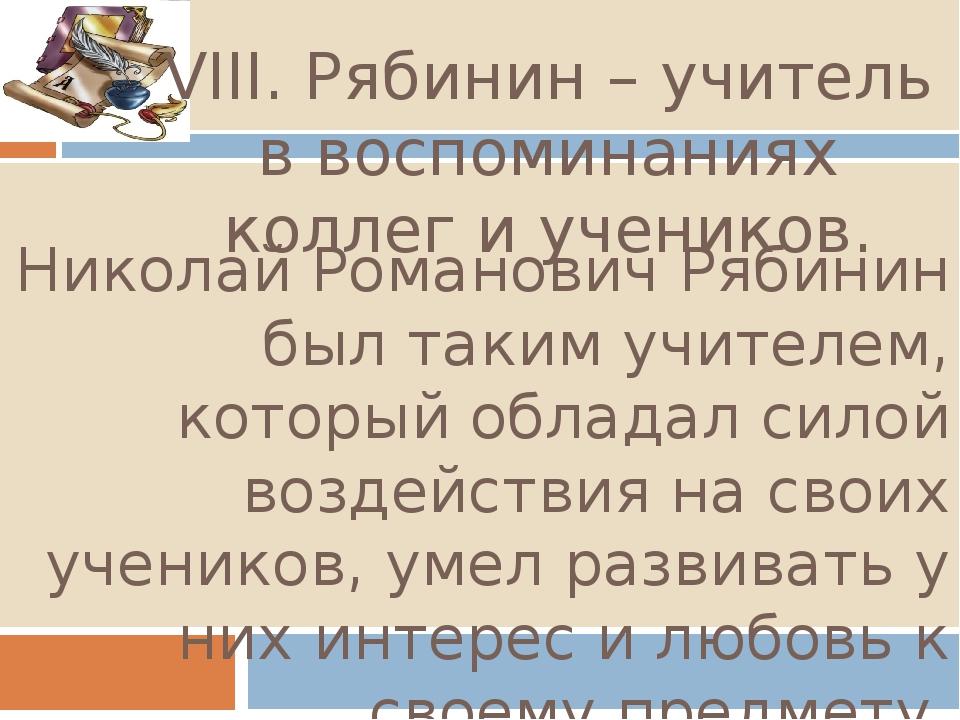 VIII. Рябинин – учитель в воспоминаниях коллег и учеников. Николай Романович...