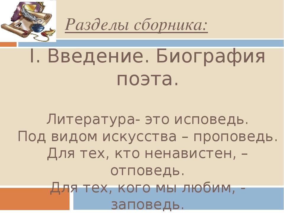 Разделы сборника: I. Введение. Биография поэта. Литература- это исповедь. Под...