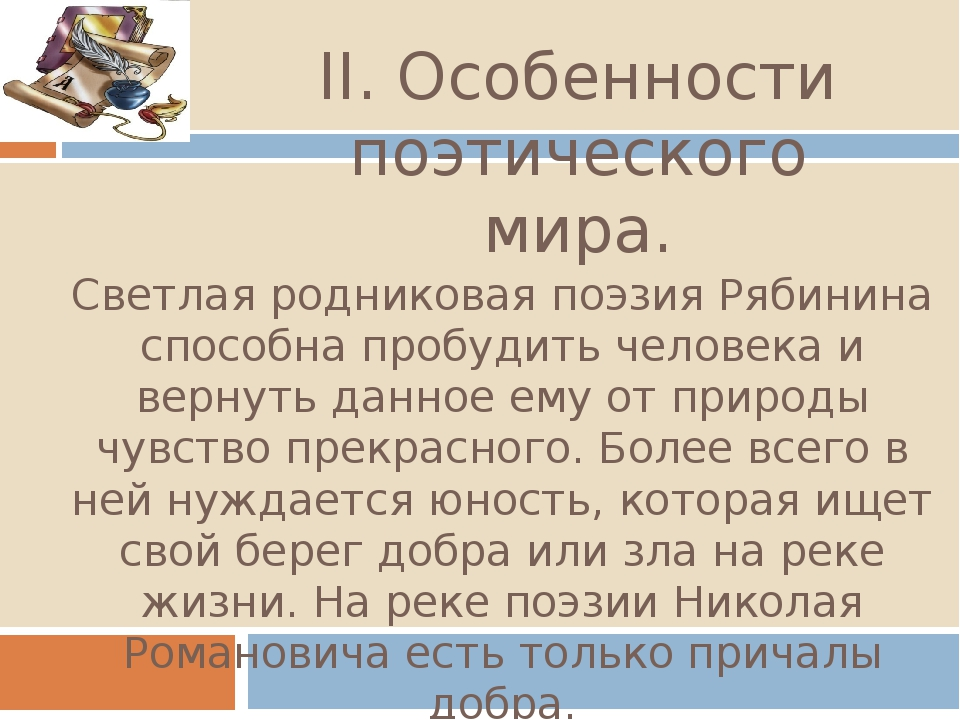 II. Особенности поэтического мира. Светлая родниковая поэзия Рябинина способн...