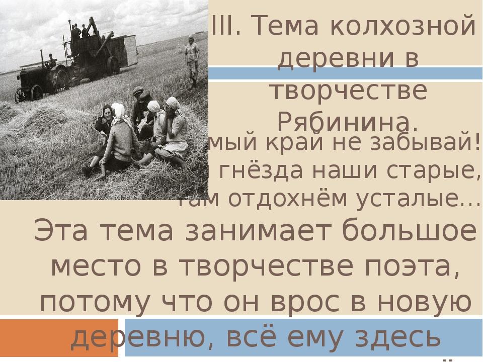 III. Тема колхозной деревни в творчестве Рябинина. Родимый край не забывай! Т...