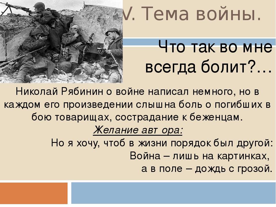 V. Тема войны. Что так во мне всегда болит?… Николай Рябинин о войне написал...