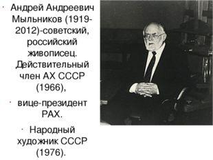 Андре́й Андре́евич Мы́льников (1919-2012)-советский, российский живописец. Де