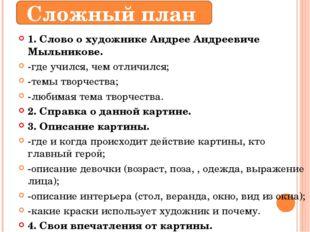 1. Слово о художнике Андрее Андреевиче Мыльникове. -где учился, чем отличился