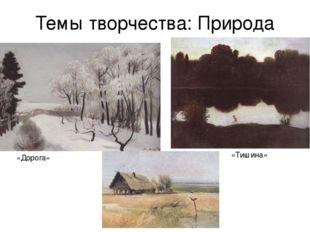 Темы творчества: Природа «Дорога» «Тишина»
