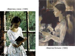 «Верочка у окна» (1965) «Верочка больна» (1960)