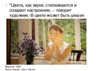 """""""Цвета, как звуки, сталкиваются и создают настроение...- говорит художник.-В"""