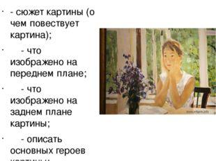 - сюжет картины (о чем повествует картина); - что изображено на переднем план
