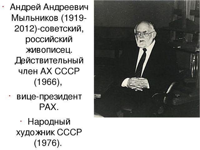Андре́й Андре́евич Мы́льников (1919-2012)-советский, российский живописец. Де...