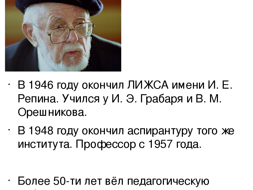 В 1946 году окончил ЛИЖСА имени И. Е. Репина. Учился у И. Э. Грабаря и В. М....
