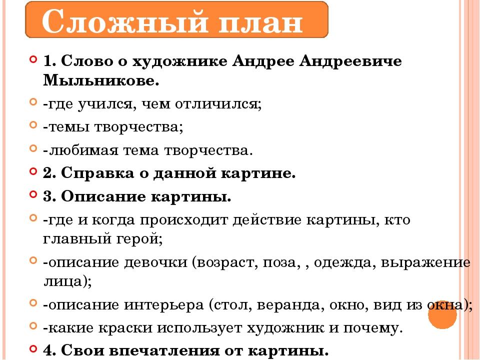 1. Слово о художнике Андрее Андреевиче Мыльникове. -где учился, чем отличился...