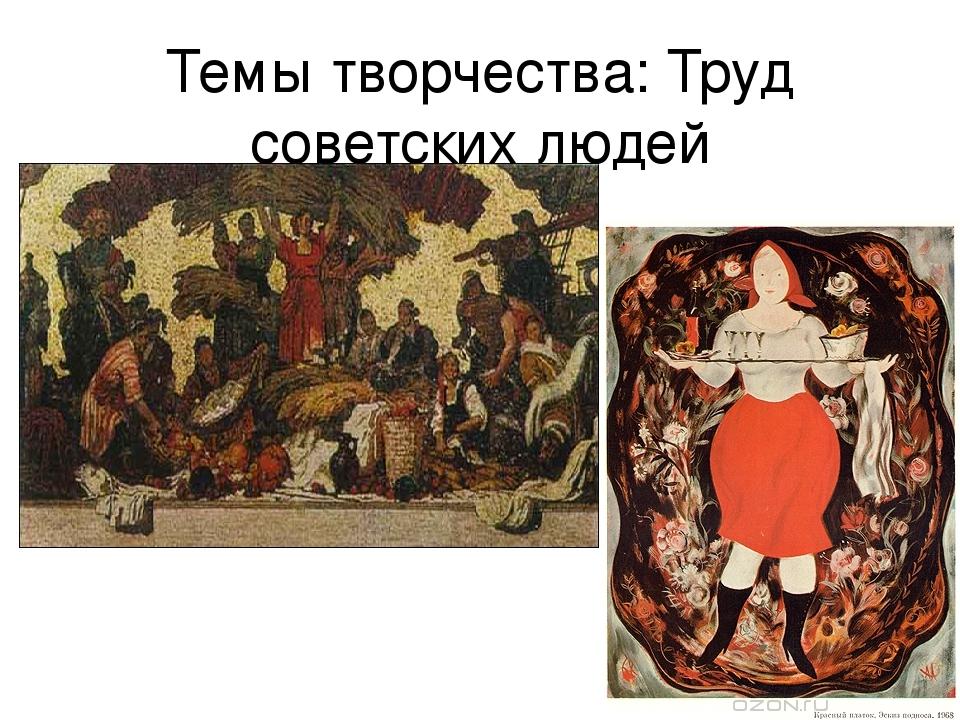 Темы творчества: Труд советских людей