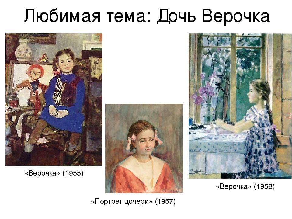 Любимая тема: Дочь Верочка «Портрет дочери» (1957) «Верочка» (1958) «Верочка»...