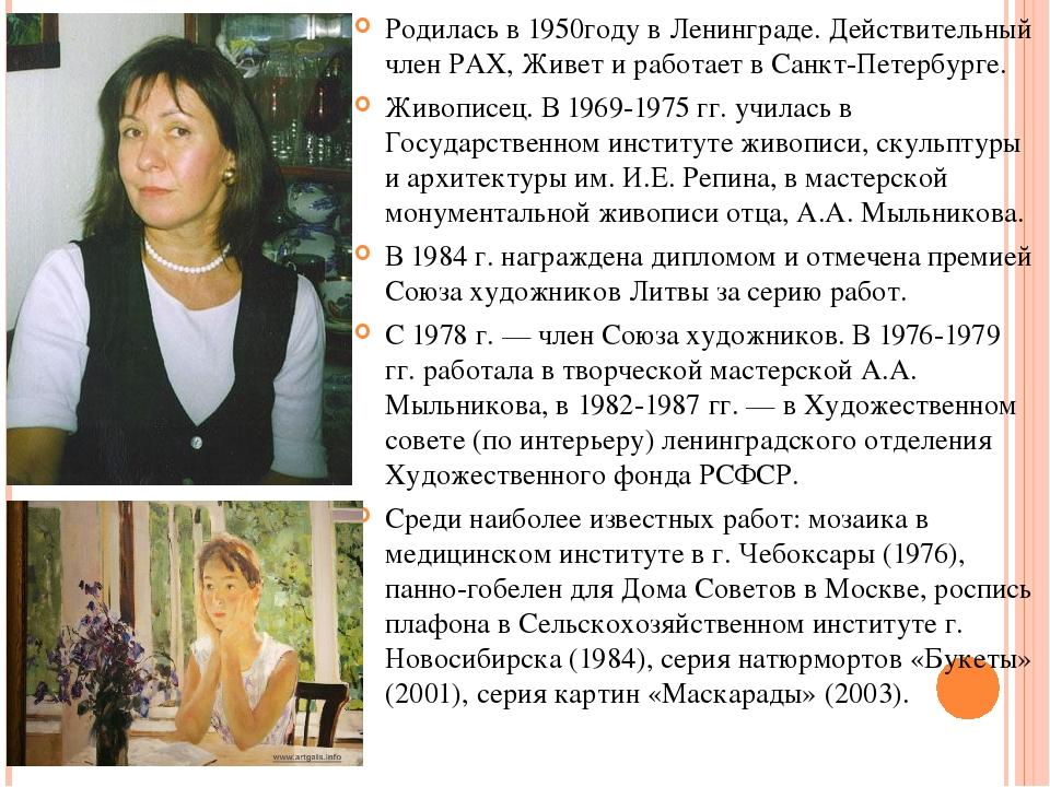 Родилась в 1950году в Ленинграде. Действительный член РАХ, Живет и работает в...