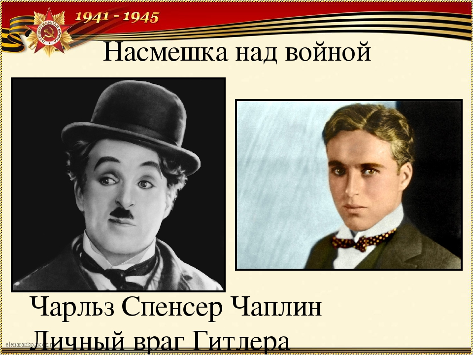 Насмешка над войной Чарльз Спенсер Чаплин Личный враг Гитлера