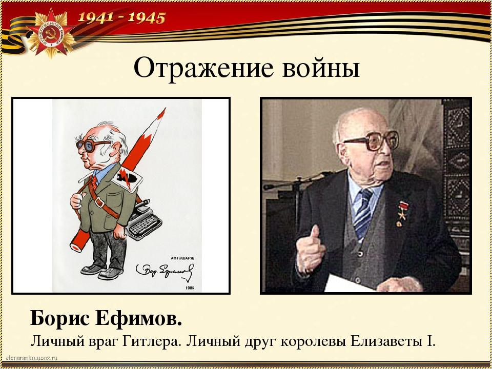 Отражение войны Борис Ефимов. Личный враг Гитлера. Личный друг королевы Елиза...