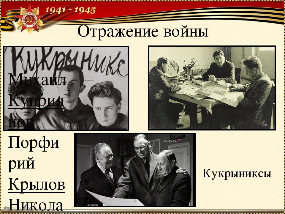 Отражение войны Михаил Куприянов Порфирий Крылов Николай Соколов Кукрыниксы