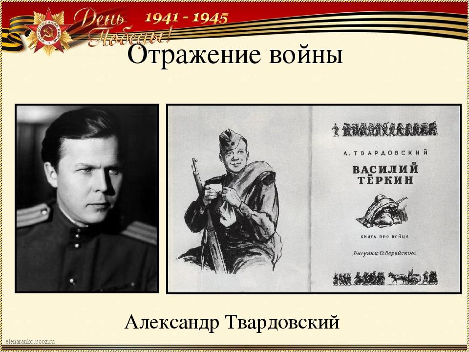 Отражение войны Александр Твардовский