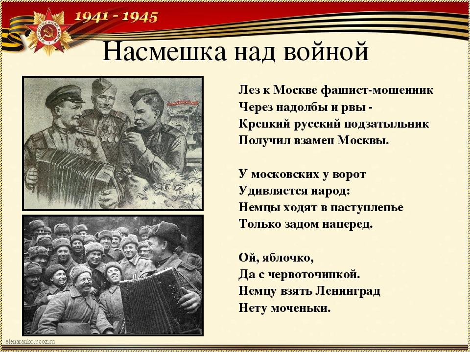 Насмешка над войной Лез к Москве фашист-мошенник Через надолбы и рвы - Крепки...