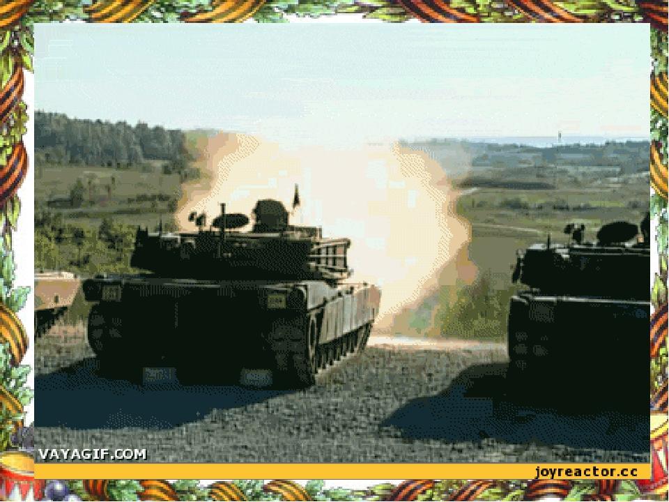 Здравствуй, прикольные гифки с танками