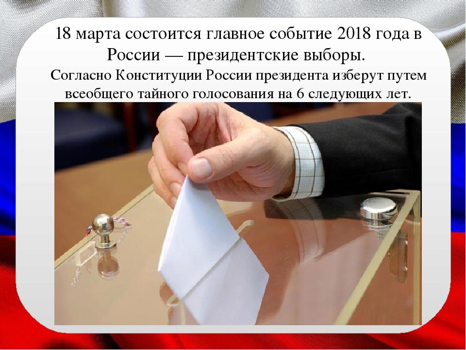 18 марта состоится главное событие 2018 года в России — президентские выборы....