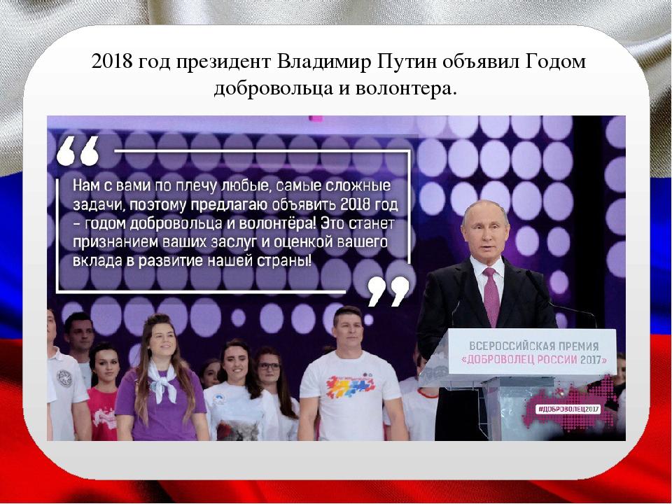 2018 год президент Владимир Путин объявил Годом добровольца и волонтера.