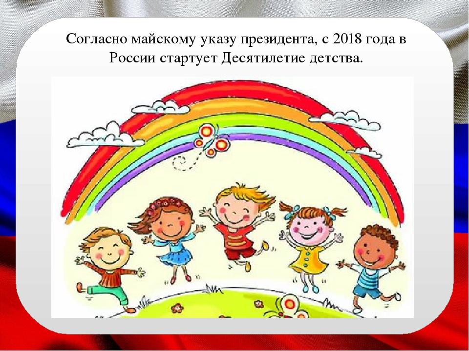 Согласно майскому указу президента, с 2018 года в России стартует Десятилетие...