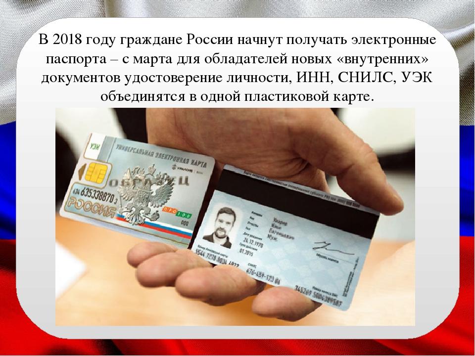 В 2018 году граждане России начнут получать электронные паспорта – с марта дл...