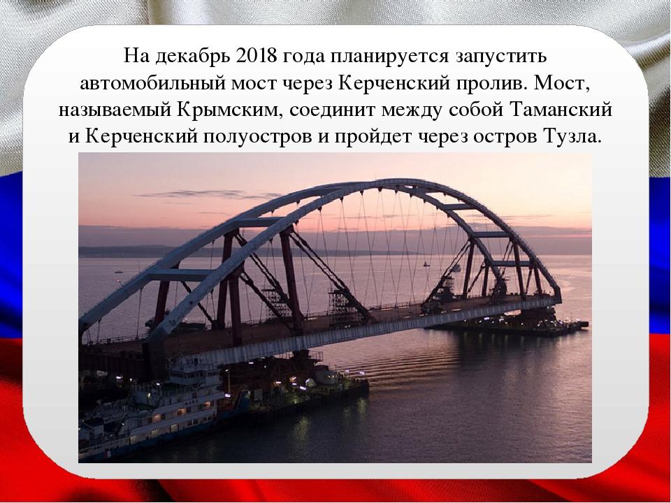 На декабрь 2018 года планируется запустить автомобильный мост через Керченски...